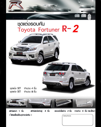 BODY LIP FORTUNER 2012-2014 MẪU R2